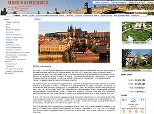 Сайт о Чехии