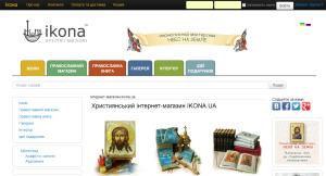 Сайт ikona.ua